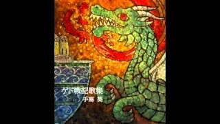 Betsu no hito - Aoi Teshima - Gedo Senki -Sub Español