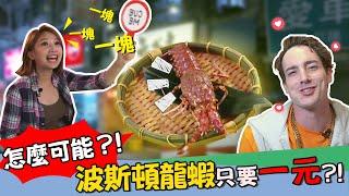 【下班Go Fun吧!】受不鳥的美味 台北超犯規美食!