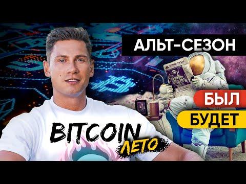 Bitcoin paskaita
