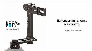 Панорамная головка NP Orbita (Орбита), видеоинструкция