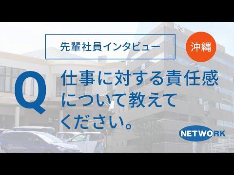 【先輩社員インタビュー・沖縄】Q. 仕事に対する責任感について教えてください。