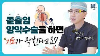 돌출입 양악수술을 하면 기도가 막힌다고?! 그 진실은?
