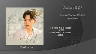 폴킴 (Paul Kim) – 안녕 (So Long) Lyrics Hotel Del Luna OST Part 10