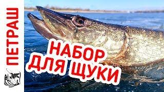 БАНДЕРОЛЬ ПЕТРАША для ловли ЩУКИ!!!