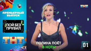 """""""Пой без правил"""": премьерный выпуск"""