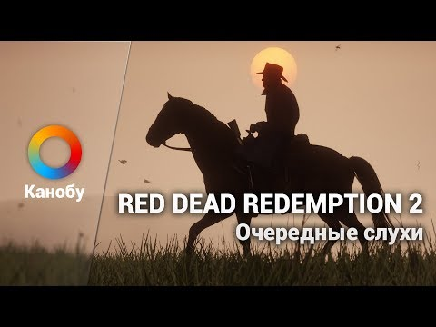 HYPE NEWS [07.02.2018]: Новый день - новые слухи. Red Dead Redemption 2 и новая RPG от Obsidian