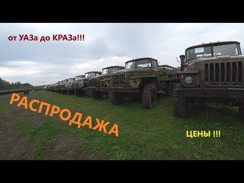 РАСПРОДАЖА военной техники!!!Цены и состояние заставляют покупать!!! видео