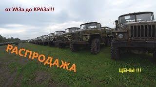 РАСПРОДАЖА военной техники!!!Цены и состояние заставляют покупать!!!