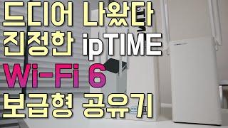 EFM ipTIME AX3004ITL 유무선공유기_동영상_이미지