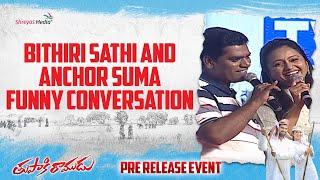Bithiri Sathi And Anchor Suma Funny Conversation | Tupaki Ramudu Pre Release Event | Shreyas Media |