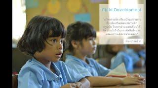 น้องปรายข้าว Child Development