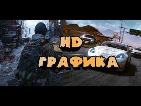 ТОП 10 ИГРЫ ДЛЯ АНДРОИД и iOS с HD графикой