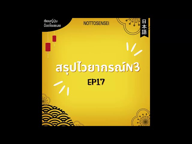 สรุปไวยากรณ์N3 ภาษาญี่ปุ่นออนไลน์ Ep17