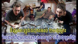 ទិញសាឡុងចាស់អស់តែ ២០ ដុល្លារ តែបែរជាបាន ៤ ម៉ឺនដុល្លារ,Khmer News Today, Mr. SC