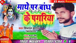 #Vishal sagar // Mathe par bhandh ke pgriya||Bhojpuri bhakti sawan geet 2020 - Download this Video in MP3, M4A, WEBM, MP4, 3GP