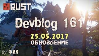 Rust Devblog 161 / Дневник разработчиков 161 ( 25.05.2017 ; 26.05.2017 )