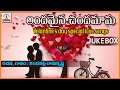 Best New Telugu Love Songs   Andhamina Chandamama Audio Love Songs   Lalitha Audios And Videos