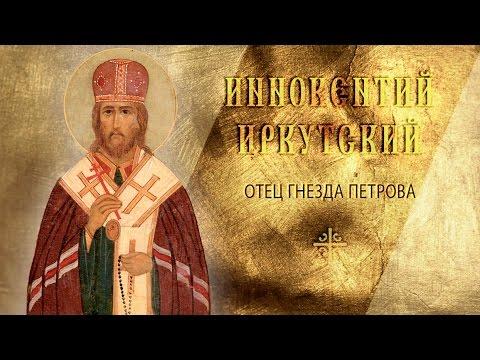 Отец гнезда Петрова: 9 декабря - память святителя Иннокентия, епископа Иркутского