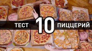 Друже и Грильков. ОГРОМНЫЙ тест пиццерий!!!