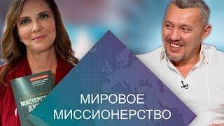 ИВАНА ЧАББАК И ВЛАДИМИР МУНТЯН / МИРОВОЕ МИССИОНЕРТВО / IVANA CHUBBUCK