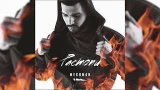 Mekhman - Грязная любовь (Official audio)