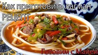 Уйгурский Лагман P.S Самый лучший