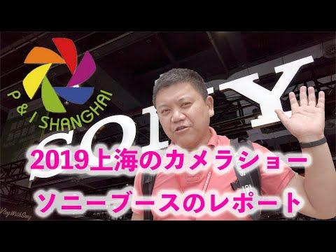 Photo & Imaging 2019 上海のソニーブースレポート