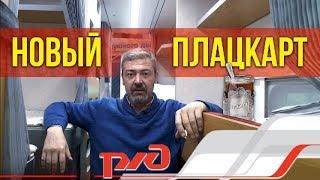 Врываемся в Новый Плацкарт   Подробный обзор нового нашумевшего плацкартного вагона   Иван Зенкевич