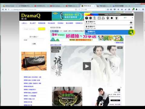 用Firefox火狐瀏覽器配合Video DownloadHelper輕鬆下載網路影片(Youtube、DramaQ、Dailymotion)