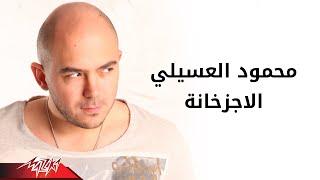 تحميل اغاني El Agzakhanah - Mahmoud El Esseily الاجزخانه - محمود العسيلى MP3
