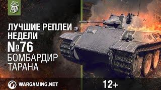 Лучшие Реплеи Недели с Кириллом Орешкиным #76 [World of Tanks]