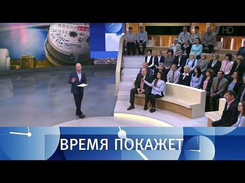Долги по ЖКХ. Время покажет. Выпуск от 08.11.2018