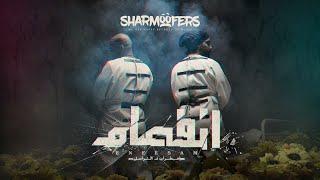 تحميل اغاني Sharmoofers - Kawkab 2   شارموفرز - كوكب 2 MP3