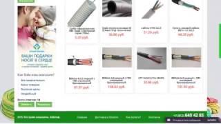 Сайт по продаже кабеля