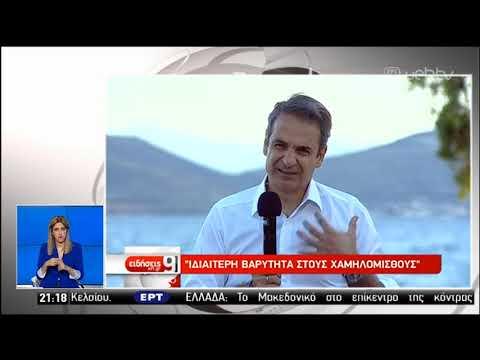 Ο Κ. Μητσοτάκης στο Βόλο-Συζήτηση με νέους εργαζομένους | 02/07/2019 | ΕΡΤ