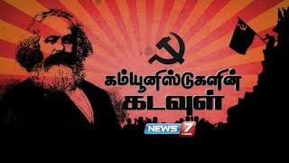 கார்ல் மார்க்ஸ் - கம்யூனிஸ்டுகளின் கடவுள் : Karl Marx - The Revolutionary Scholar