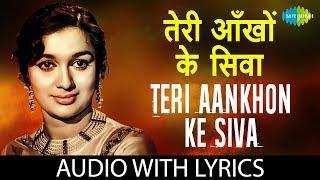 Teri Aankhon Ke Siva Duniya Men with Lyrics | तेरी