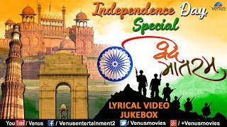 Independence Day Special | Lyrical Video Jukebox | Best Patriotic (Desh Bhakti) Hindi Songs