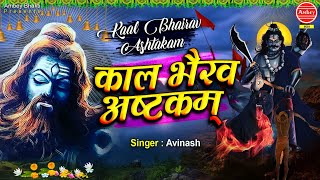 श्री काल भैरव अष्टकम | Kaal Bhairava Ashtakam