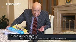 Випуск новин на ПравдаТут за 23.04.19 (20:30)