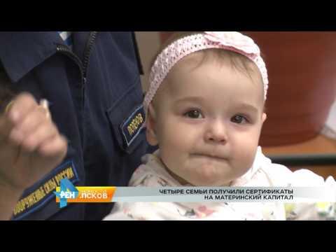 Новости Псков 10.07.2017 # Вручение сертификатов на материнский капитал