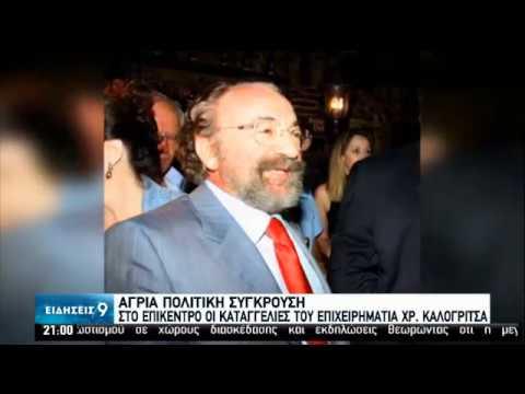 Αγριεύει η σύγκρουση κυβέρνησης – ΣΥΡΙΖΑ μετά τις καταγγελίες Καλογρίτσα | 07/07/2020 | ΕΡΤ