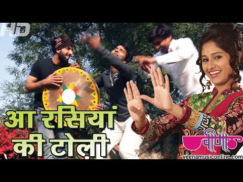 Aa Rasiya Ki Toli   Superhit Rajasthani Holi Songs