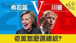 """美國總統大選制度有多""""不民主""""?   啾來聊聊2016 第43集   啾啾鞋"""
