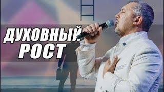 Секрет духовного роста  / Апостол Владимир Мунтян