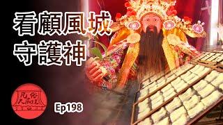 【地方守護神】照顧風城的眾神明|民俗大廟埕 ep.198 寶島神很大Online