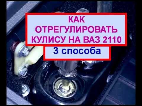 ВАЗ 2110 РЕГУЛИРОВКА КУЛИСЫ 3 СПОСОБА Ремонт Своими руками!