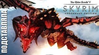 Подставляла # The Elder Scrolls V Skyrim Special Edition # Прохождение  # 22