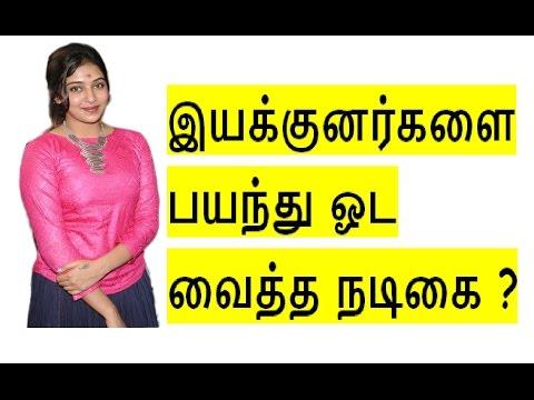 Lakshmi Menan - இயக்குனர்களை பயந்து ஓட வைத்த நடிகை ?
