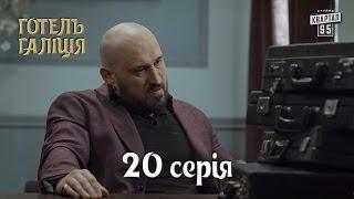Готель Галіція / Отель Галиция, 20 серия | новая комедия 2017